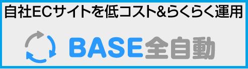 ネクストエンジン連携アプリ