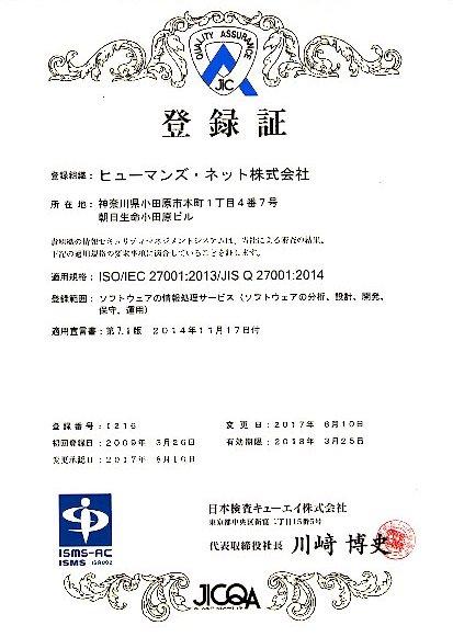 ISO27001(ISMS)登録証