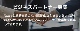 ビジネスパートナー企業募集
