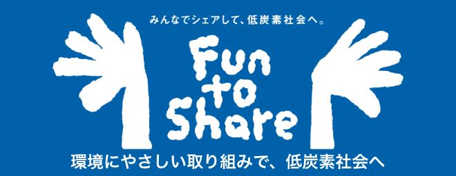 気候変動キャンペーン「Fun To Share」